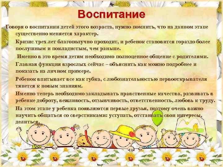 Психология и воспитание детей 3-4 года: особенности, кризисы, советы