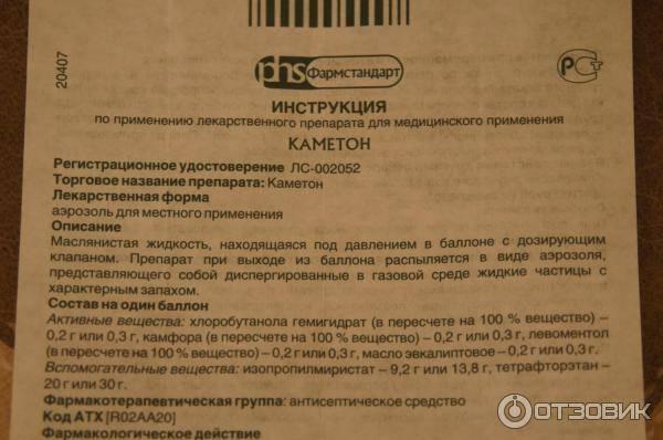 Каметон спрей для местного применения 30 г   (самарамедпром) - купить в аптеке по цене 70 руб., инструкция по применению, описание