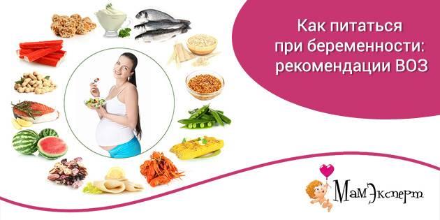 Диета для беременных с рекомендациями по питанию и меню на каждый день и месяц