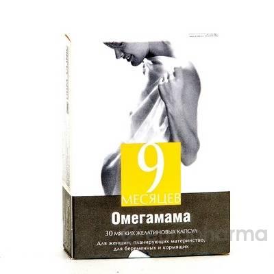 9 месяцев омегамама - купить, цена в аптеках, аналоги, отзывы, инструкция по применению - поиск лекарств