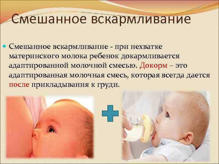 Смешанное вскармливание новорожденных: принципы и техника