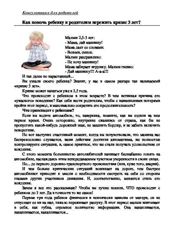 Психологические особенности детей 3-4 лет