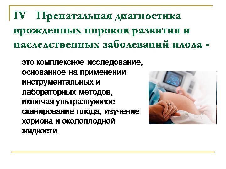 ВПР плода - врожденные пороки развития: причины, диагностика, оптимальный срок для выявления