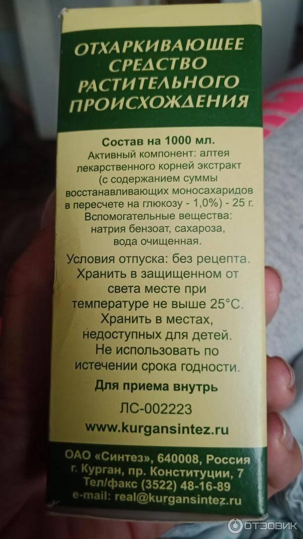 Сироп алтея: инструкция по применению детям разного возраста от кашля и других симптомов