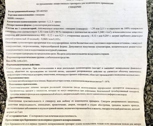 Глицерин - инструкция по применению, описание, отзывы пациентов и врачей, аналоги