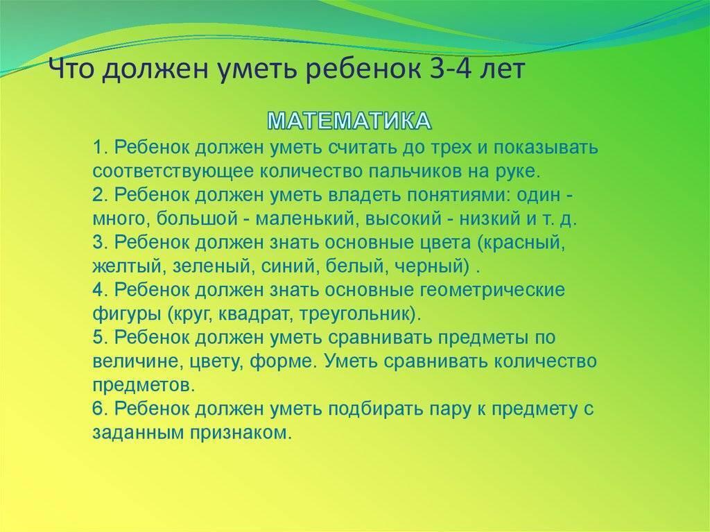 Основные навыки мальчиков и девочек в возрасте 6-7 лет