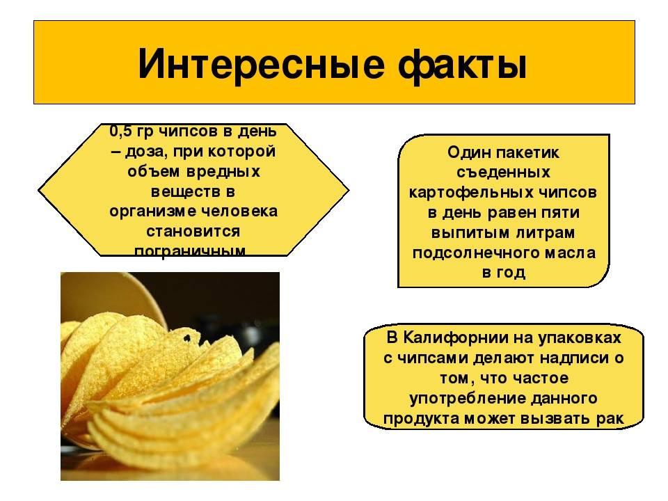 Существуют ли полезные чипсы   какие чипсы полезны отвечает диетолог