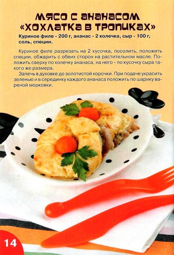 Рецепты для детей в мультиварке с фото