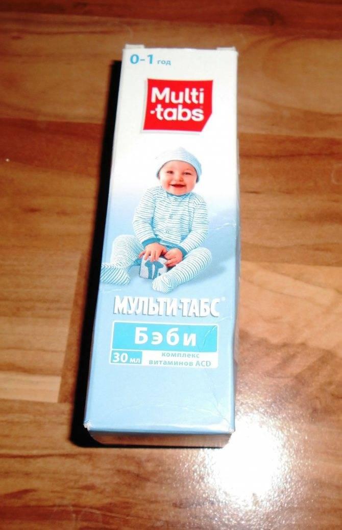 Витамины в каплях для детей до года мульти-табс бэби - инструкция по применению, состав и аналоги