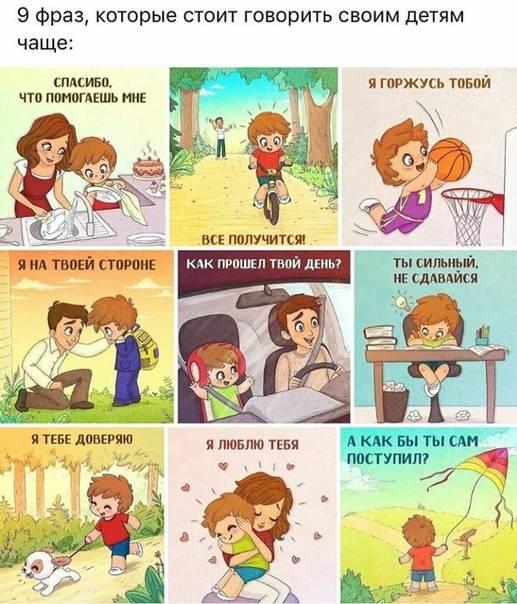 40 фраз, которые ни в коем случае нельзя говорить ребенку
