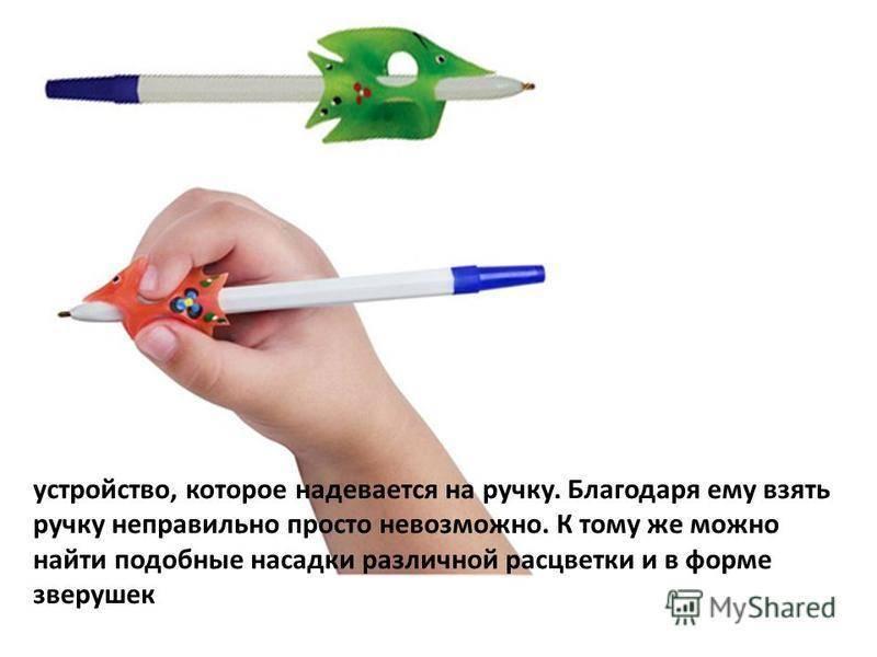 Как научить ребенка красиво писать: хитрости домашнего обучения. особенности обучения чистописанию правороких и леворуких детей