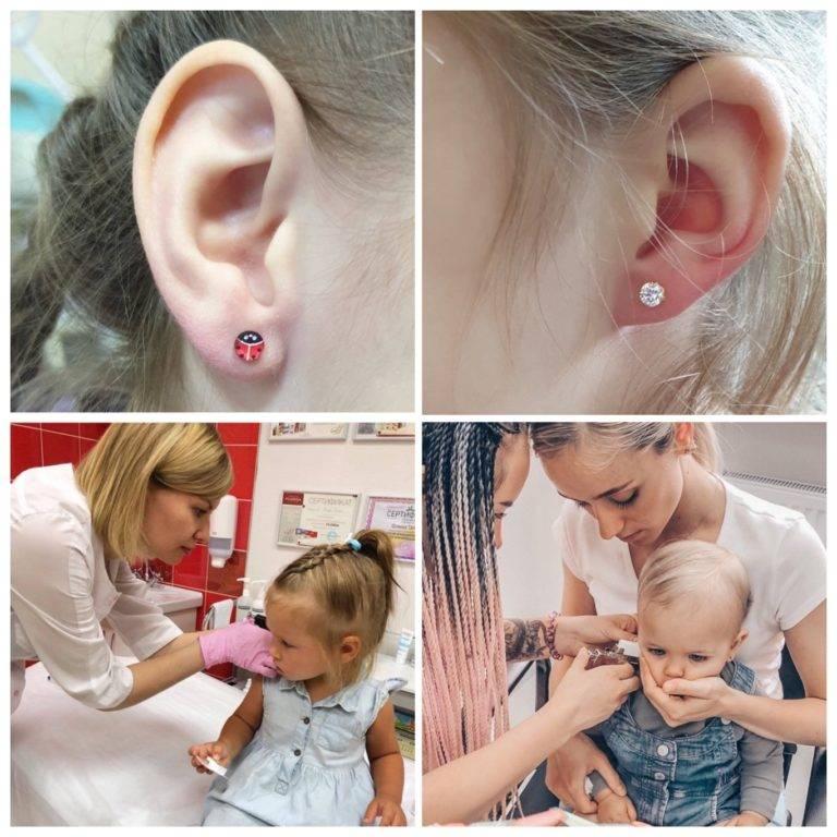 Прокалывание ушей детям: в каком возрасте и каким способом