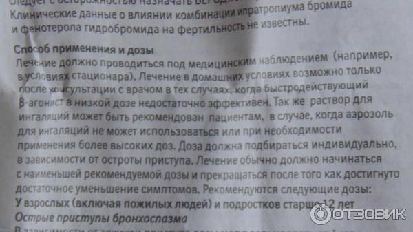 Декасан: инструкция, отзывы, аналоги, цена в аптеках - медицинский портал medcentre24.ru