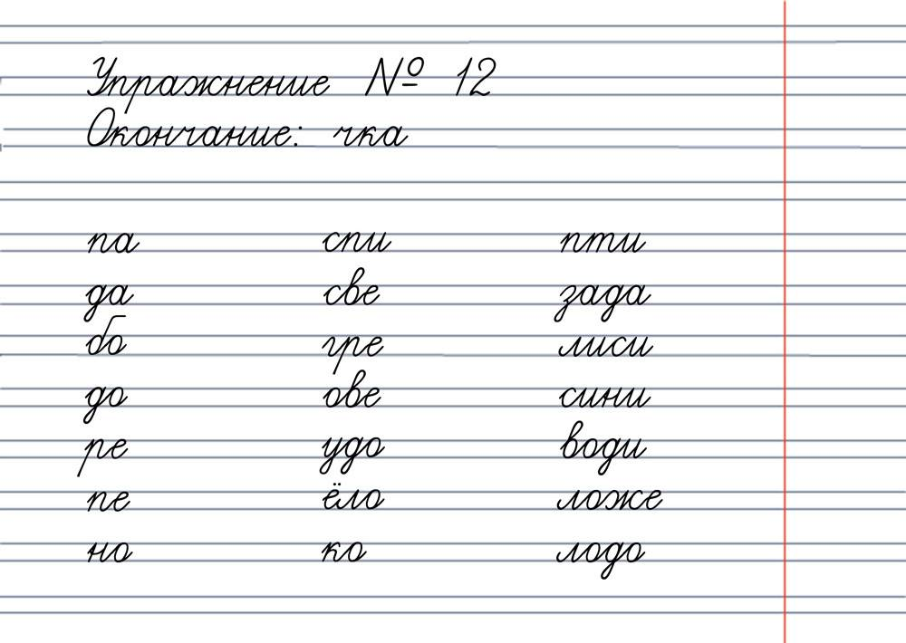 Как научить ребенка правильно писать диктант и без ошибок