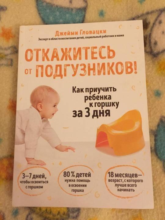 Как отучить ребенка от памперсов ночью и приучить к горшку?