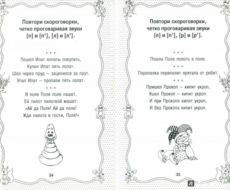 Скороговорки для детей 3-8 лет: легкие и короткие, на английском, смешные