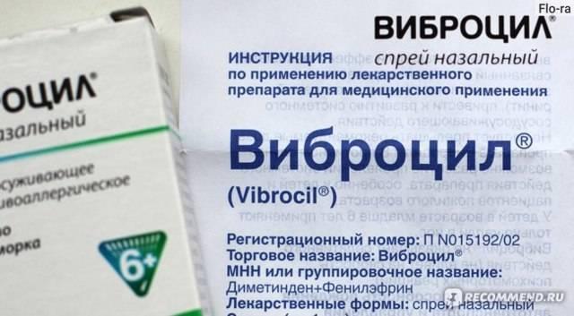Виброцил для детей - инструкция по применению капель новорожденным до года и старше