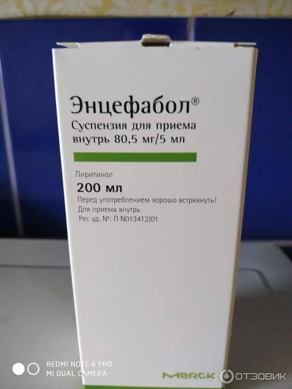 Энцефабол  в новосибирске