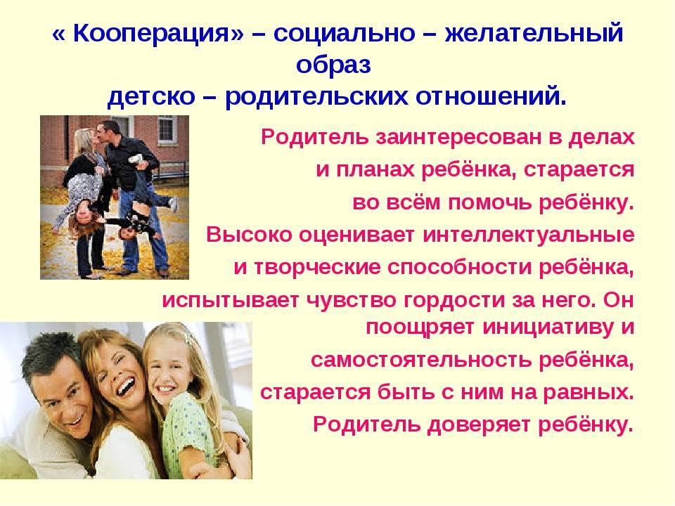 Стили семейного воспитания и их влияние на развитие ребенка