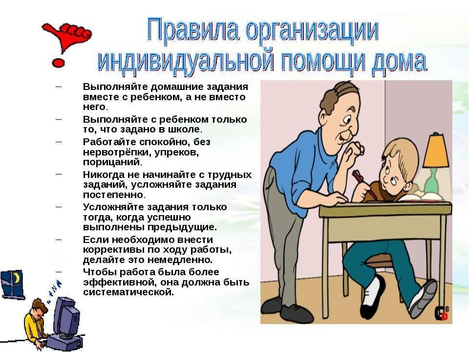 Нужно ли помогать школьнику с уроками: советы родителям