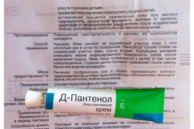 Раствор фукорцин бесцветный жидкость кастеллани: инструкция по применению