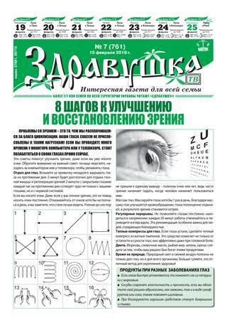Упражнения при близорукости по аветисову - энциклопедия ochkov.net