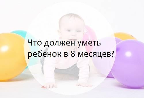 Что должен уметь ребёнок в 7 месяцев: навыки и развитие малыша