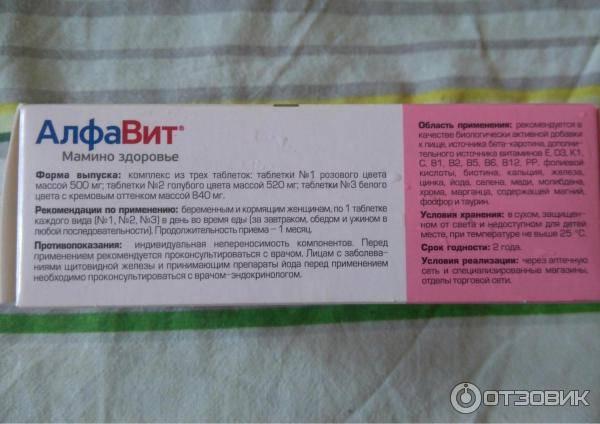 Доппельгерц v.i.p. витаминно-минеральный комплекс для беременных и кормящих в барнауле - инструкция по применению, описание, отзывы пациентов и врачей, аналоги
