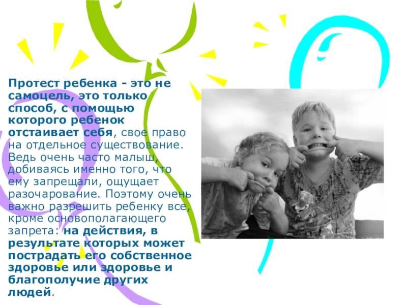 Ребенок капризничает?   медицинский портал eurolab