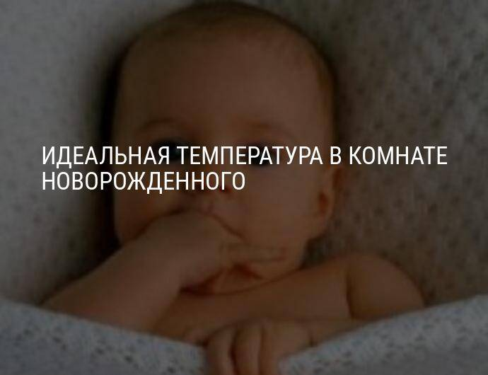 Оптимальная температура в комнате новорожденного