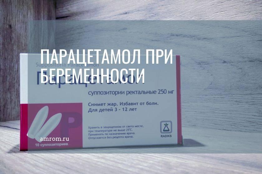 Что можно выпить от головной боли при беременности 3 триместр, какие средства помогут?