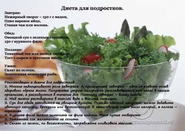 Диета для детей 9-10 лет: рекомендации по питанию