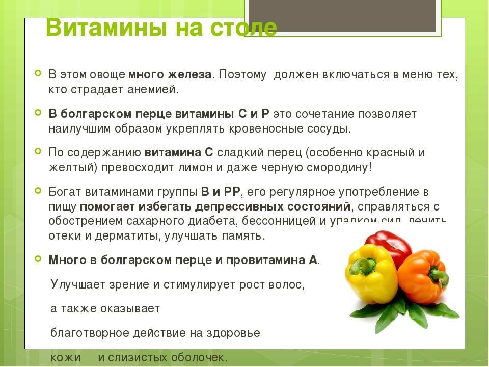 Болгарский перец при грудном вскармливании: можно ли кормящей маме?