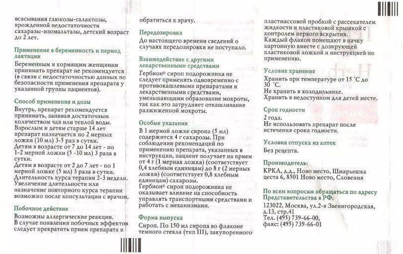 Гербион подорожник - инструкция по применению, описание, отзывы пациентов и врачей, аналоги