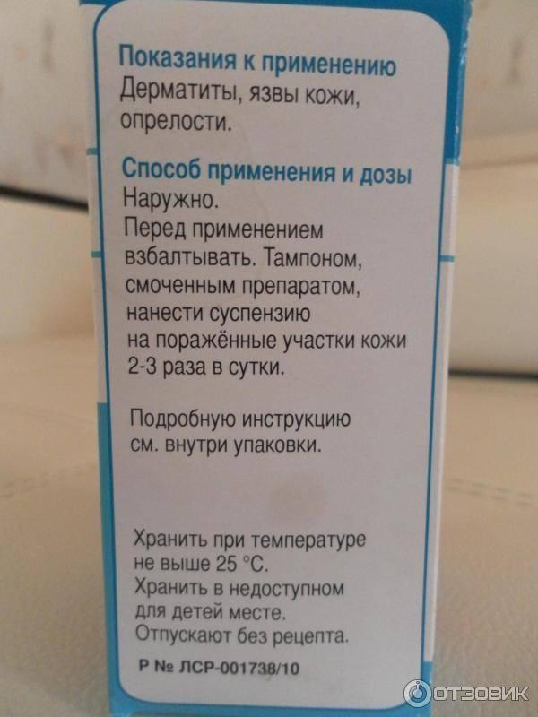 Циндол суспензия для наружного применения 125 г   (ярославская фармацевтическая фабрика) - купить в аптеке по цене 49 руб., инструкция по применению, описание, аналоги