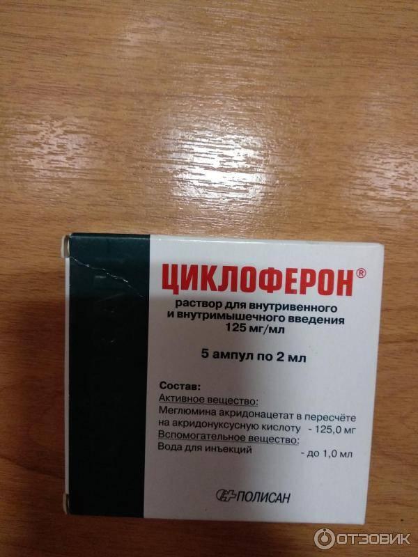 Циклоферон раствор для внутривенного и внутримышечного введения 125 мг/мл 2 мл ампулы 5 шт.   (полисан) - купить в аптеке по цене 399 руб., инструкция по применению, описание, аналоги