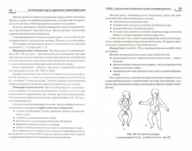 Следим за здоровьем новорожденного - сохранение здоровья новорожденного ребенка - agulife.ru