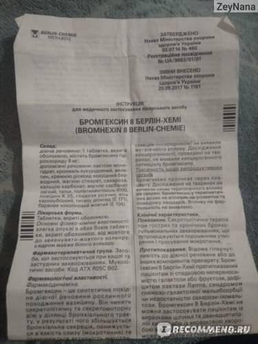 Бромгексин берлин-хеми (bromhexin berlin-chemie)