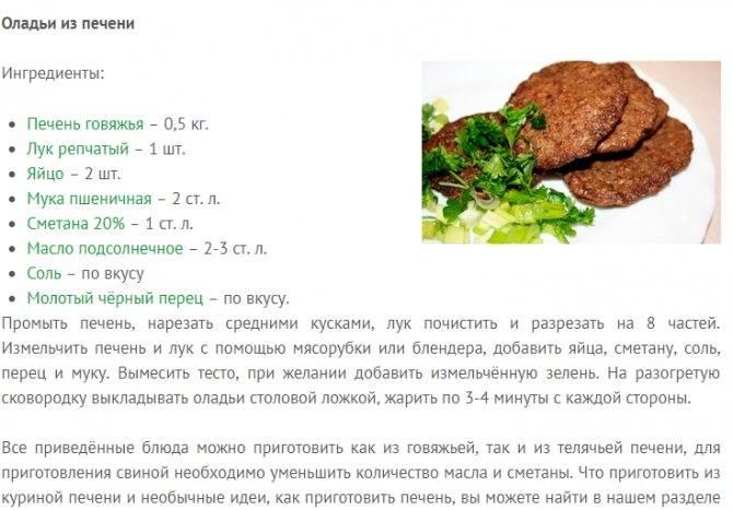 Мясо и субпродукты в питании малышей   | материнство - беременность, роды, питание, воспитание