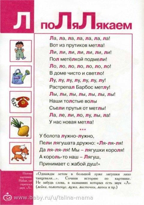 """Как быстро научить ребенка говорить букву """"р"""" – выговариваем звук дома, легкие занятия и видео упражнения"""