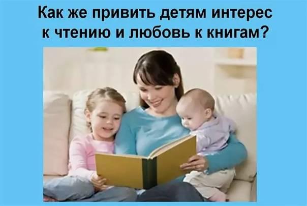Как привить детям любовь кчтению и почему не надо при любой возможности читать им книги вслух