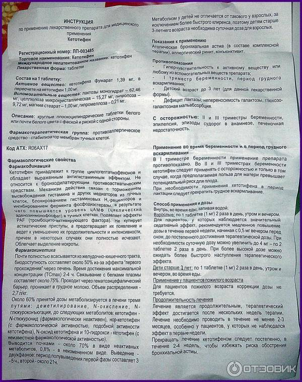 Диазолин драже 50 мг 20 шт.   (фармак) - купить в аптеке по цене 0 руб., инструкция по применению, описание, аналоги