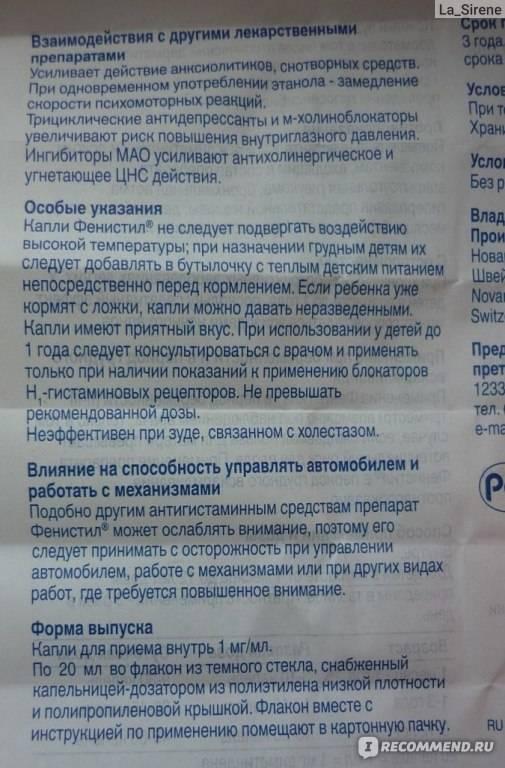 Фенистил гель для младенцев при аллергии