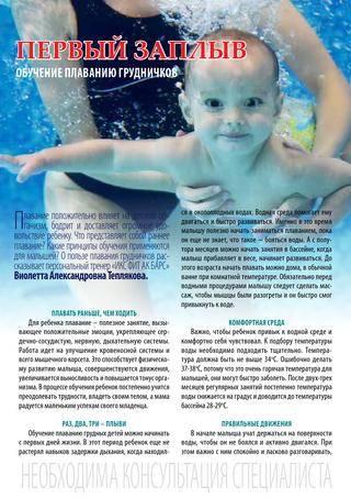 ✅ занятия в ванной с грудничком. ныряние грудничков в ванной. видеоинструкция для молодых родителей: плавание новорожденных - elpaso-antibar.ru