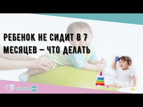 Ребенок не сидит в 7 месяцев: причины и рекомендации доктора Комаровского