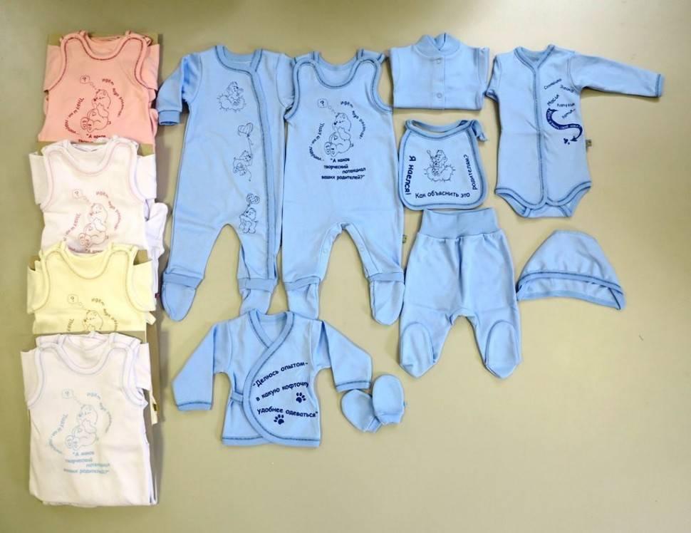Вещи для новорожденного на первое время