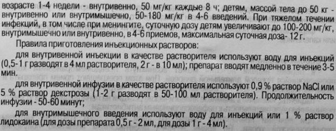 Цефотаксим - инструкция по применению, описание, отзывы пациентов и врачей, аналоги