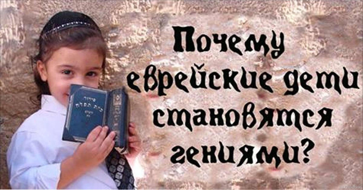 5 правил воспитания детей. секреты еврейского воспитания