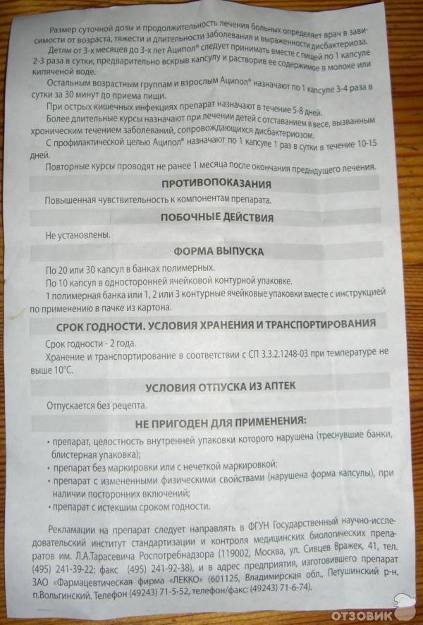 Аципол в тюмени - инструкция по применению, описание, отзывы пациентов и врачей, аналоги