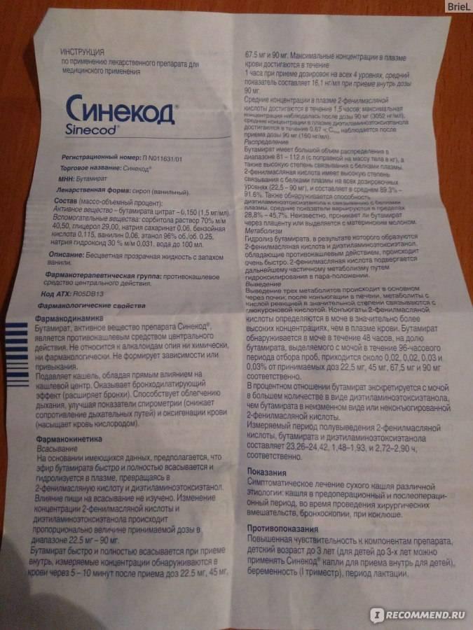 Синупрет в балашихе - инструкция по применению, описание, отзывы пациентов и врачей, аналоги